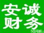 申报纳税 代理记账兼职会计 商标注册 香港公司注册