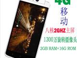 N1手机 八核智能移动/联通3G手机 1300万像素 5.7寸屏
