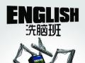 学英语新概念一对一来石景山八角山木培训