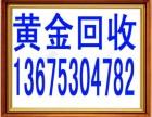 菏泽黄金回收公司专业回收黄金金条