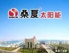 郴州桑夏太阳能(各中心)售后服务便民热线是多少电话?