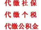 北京16区社保代缴补缴哪家公司好,五险一金代理,生育报销