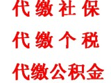 北京16区小孩上学社保代缴补缴,公积金个税,生育津贴报销
