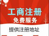 虎门镇公司注册代办