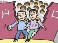 落户苏州咨询,2017最新落户苏州政策