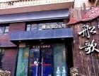 船歌鱼水饺加盟费用1万元-夫妻开店-轻松致富!