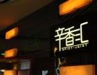 餐厅加盟店榜 辛香汇加盟多少钱