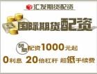 北京免费开户-期货代理-汇发网期货配资公司
