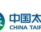 中国太平人寿保险有限公司
