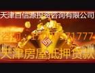 天津北辰区房屋贷款业务