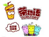 加盟开冰淇淋店 茶物语奶茶加盟 加盟冰淇淋店赚钱的选择