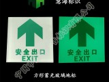 夜光钢化玻璃地砖,消防验收夜光地埋灯,安全出口指示