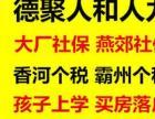 解決廊坊限購北三縣三河燕郊個稅大廠社保香河霸州個稅