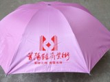 西安外翻三折伞定做 户外太阳伞印字