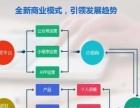 【豆来网三级分销商城】加盟/加盟费用/项目详情
