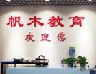 南川帆木品牌教育