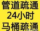 松江泗凤公路环卫抽粪 疏通管道 清掏化粪池 下水道疏通