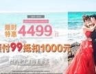 芜湖婚纱照 预付99元=减1000元 送千元礼包