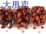 1000g优质大红枣 年货干果干果4星红枣 滋补养颜红枣 厂家批