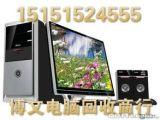 镇江各种学校电脑回收 镇江各种品牌电脑回收 网吧公司单位电脑