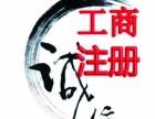广州专业办理代理记账 提供地址 记账报税一站式服务