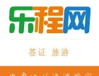 台湾自由行入台zheng(全国可以办理 团签可以办理自由行)