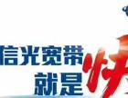 海口中国电信兆光纤宽带优惠办理