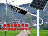 河南太阳能路灯生产厂家 直销厂家
