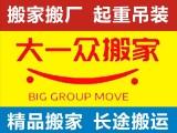 广州各区专业搬家搬厂服务 24小时服务