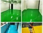 【推荐】环氧地坪漆工程 金刚砂耐磨、密封固化剂、防静电