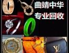 曲靖黃金回收 曲靖铂金回收 曲靖钻石珠宝名表名包中华回收
