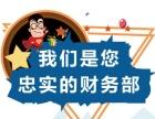 奉贤四团代理记账 注册商标 注销公司 资产评估 工商年检