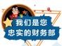 五角场 代理记账 变更 简易注销 补申报 审计验资找吴会计