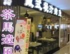 茶马遗风藏式秘汁烤鱼加盟多少钱