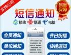 德州天皓短信:会员短信 教育短信 房产短信 汽车短