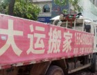 襄阳市大运搬家公司