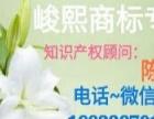 河北峻熙知产【故城】商标注册/专利申请/版权登记