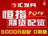 吐魯番恒生指数期货30港币单边,选择彙發網期貨配資平台!
