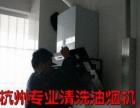 杭州油烟机清洗维修 热水器维修安装 空调清洗安装