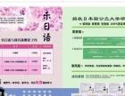 日本国公立大学研究生招生