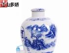 陶瓷酒瓶厂家批发 青花瓷颜色釉酒瓶酒缸销售