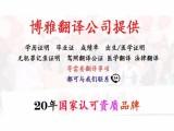 廣州專業翻譯公司-公證文件中英文翻譯-中國重慶博雅翻譯公司