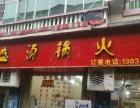 铜梁 一中附近汤锅店商铺转让含房租