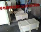 苏州出口木箱 吴江免检木箱 重型木包装
