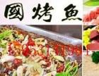 诸葛三国烤鱼加盟多少钱/三国烤鱼的制作/烤鱼的特色