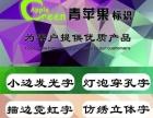 【青苹果标识】各种精品发光字/迷你.树脂发光字