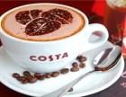 costa咖啡加盟费多少