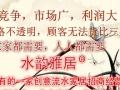水韵雅居加盟 工艺品 投资金额 1-5万元