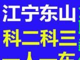 江宁东山科目二、科目三,C1、C2讲解陪练