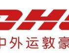 北京天坛DHL国际快递公司,北京天坛DHL国际快递代理电话
